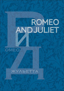 Bolshoi Ballet: Romeo And Juliet (Live)