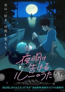 Anime House: Lu Over the Wall