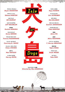 Isle of Dogs: Dog Screening