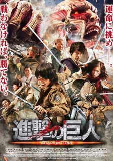 Anime House: Attack on Titan