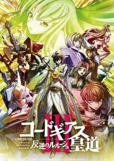 Anime House: Code Geass - Lelouch of the Rebellion - The Imperial Path