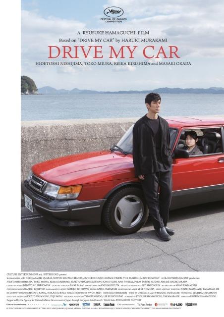 JFF: Drive My Car
